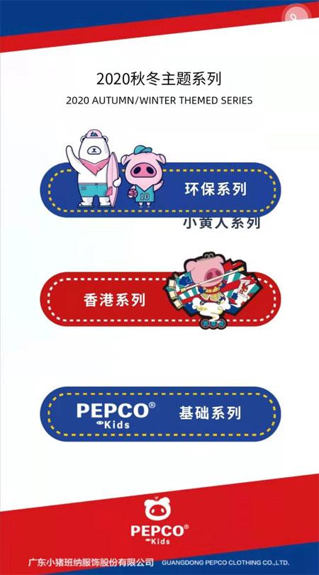 诚邀参加小猪班纳2020秋冬时尚新品发布会