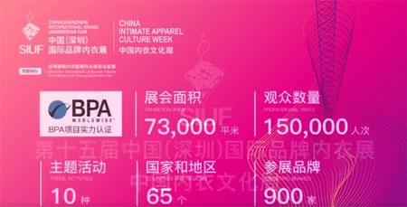 SIUF2020走在行业前端做内容 提升买家质量——武汉站