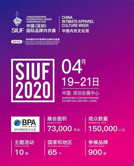 SIUF2020走在行业前端做内容 提升买家质量――武汉站