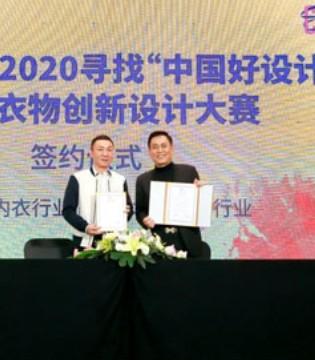 """时尚盐步2020寻找""""中国好设计""""贴身衣物设计大赛启动"""