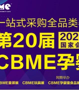 """CBME响应国家号召有序复工 携手各方共同战""""疫"""""""