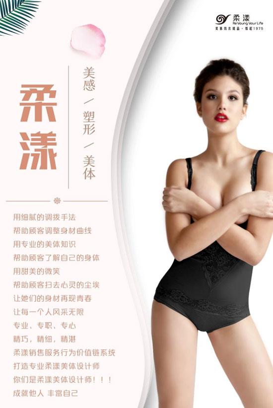 给柔漾品牌美体设计师的一封信伙伴
