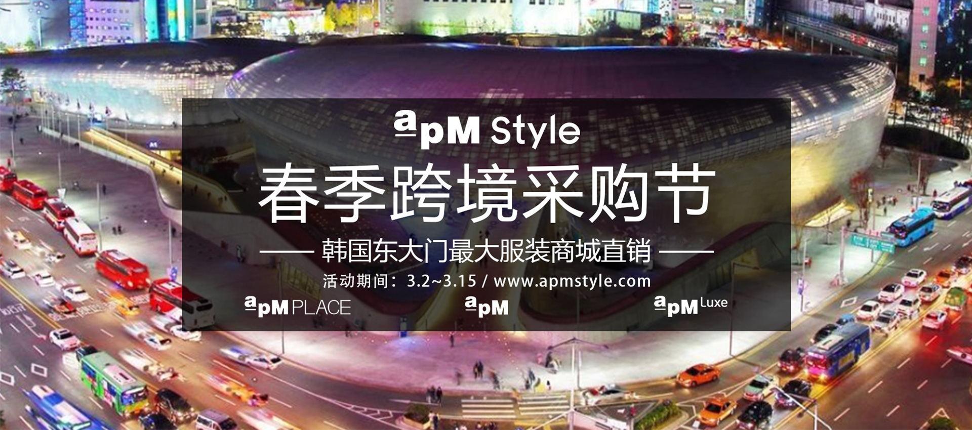 apM style 春季跨境采购节 韩国东大门服装商城直销