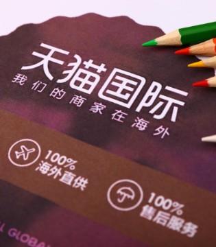 """全日空海淘""""云入驻""""天猫国际 拟1年内引入30多个品牌"""