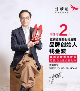 3月8日红蜻蜓品牌创始人钱金波先生淘宝直播进行首秀