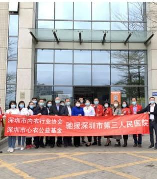 闺秘向深圳市第三人民医院捐献500套家居服