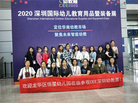 深圳幼教展助力国内幼教行业发展,打造专业化商贸平台