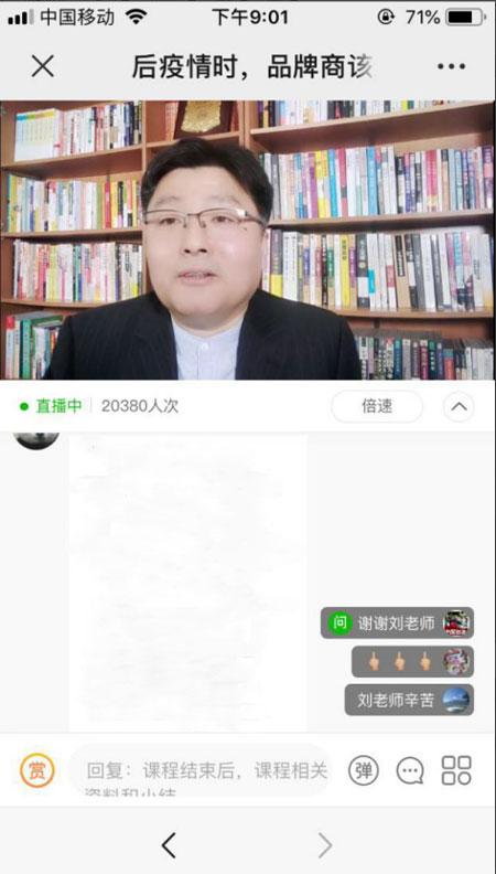 京正:联合刘崇峰商学院直播―用组织驱动创造利润增长