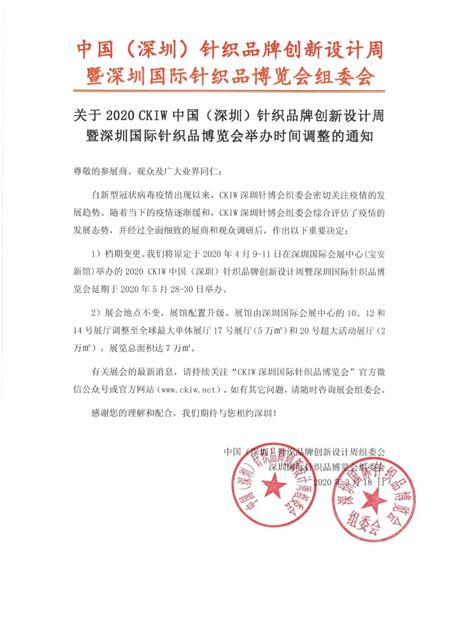 档期定了!CKIW深圳针博会将在全球大单体展馆举办!