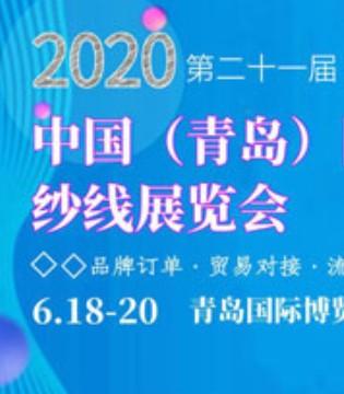 2020(青岛)国际面辅料及纱线展览会6月如期召开~