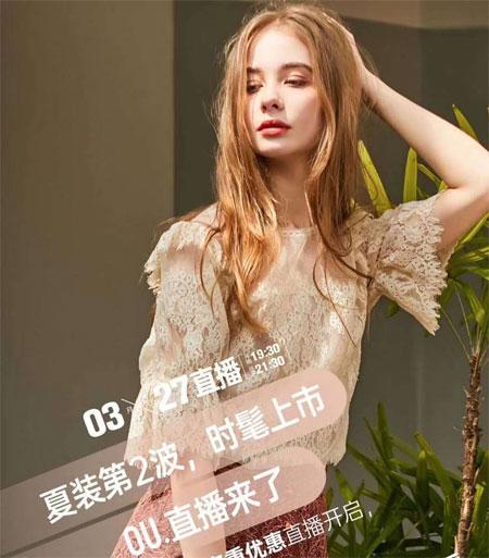 欧点女装2020夏装新品第二波 下单就送OU.仙女口罩