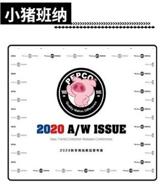 小猪班纳童装2020秋冬新品发布会圆满落幕