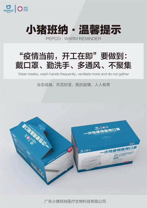 跨界支援:小猪班纳医疗口罩生产线正式投入生产
