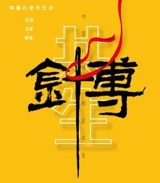 中国针博  和合共生!深圳针博会全新主题发布!