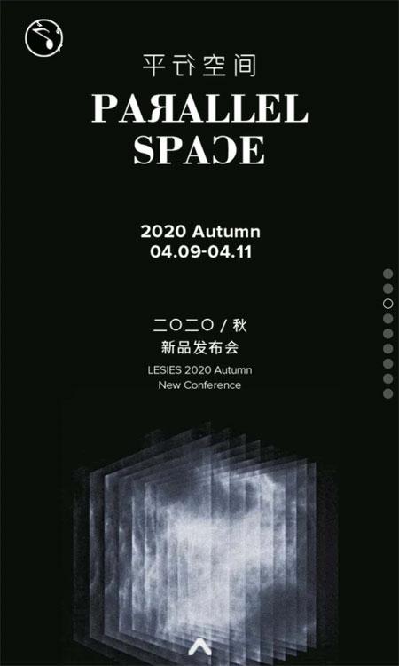 LESIES2020秋季新品发布会:平行世界 欢迎前来品鉴