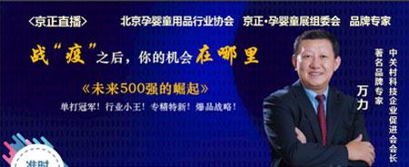 未来500强崛起 京正公益直播两万人共赏