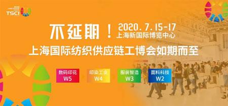 火力全开  TSCI 2020宣传再升级!