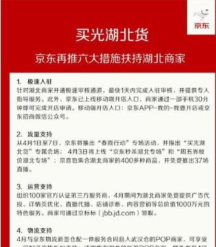 """京东上线""""买光湖北货""""会场 1亿元专项支持湖北商家"""