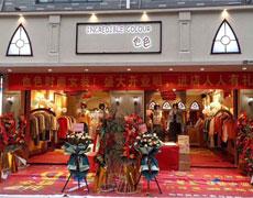 四月火热创业潮开启 祝贺张总也色新店开业大吉!