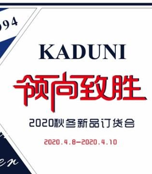 """卡度尼""""领尚致胜""""2020秋冬订货会诚邀您到来!"""