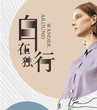 自在独行——Eall.cz2020秋冬新品发布会震撼上映