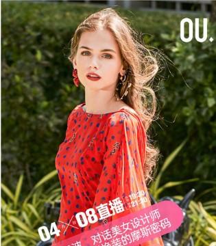 4月8日欧点女装2020夏装新品直播第三场震撼来袭