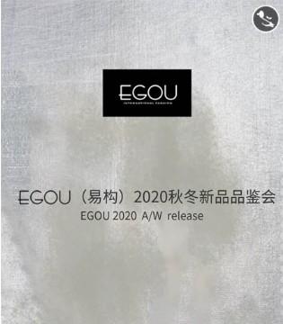 EGOU 2020秋冬新品品鉴会暨交流会邀您相约杭州