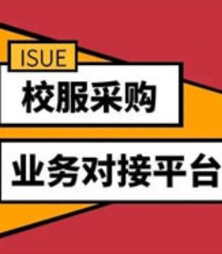 校服采购需求表  ISUE 校服采购业务对接服务(第1期)