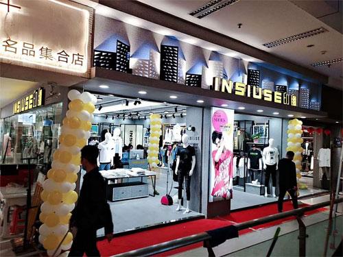 印自男装再战一城 祝贺刘总的江苏沭阳新店开业大吉!