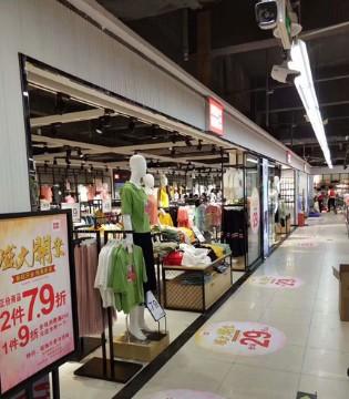 快时尚服饰品牌新佳娜化州兆康时代广场店盛装开幕!