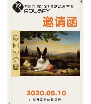 若岚菲【梦回伊甸园】2020秋冬发布会即将重磅来袭!