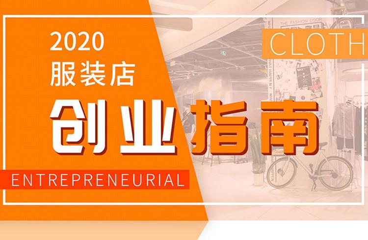 2020年服装店创业指南