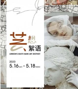 5月16日 梵凯2020冬季新品发布会与你相约广州