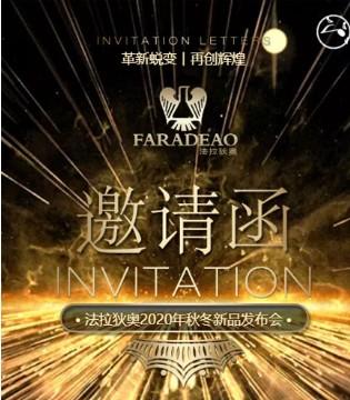 5月10日 法拉狄奥2020秋冬新品发布会倾情上演!