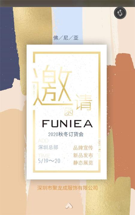 FUNIEA佛尼亚2020秋冬新品发布会与您相约深圳