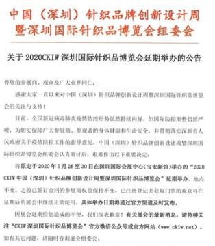 关于2020CKIW深圳国际针织品博览会延期举办的公告