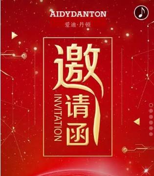 相约杭州 2020爱迪丹顿秋冬新品发布会即将上演