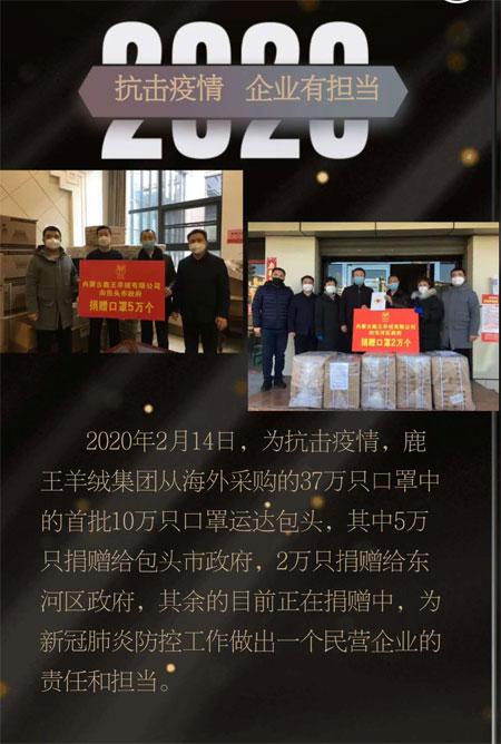 鹿王2020秋冬服饰新品发布会与您相约浙江桐乡