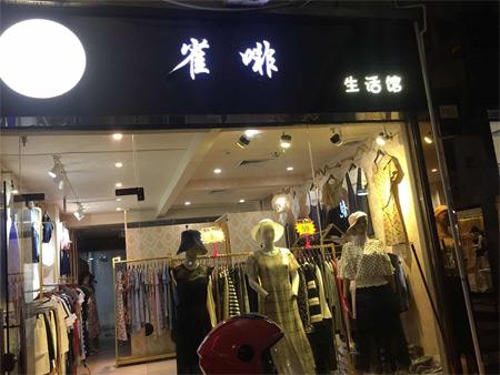 喜迎五月 雀啡服饰广东河源广晟店扬帆起航!