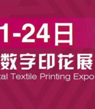 上海国际数字印花展APPPEXPO 重启在即