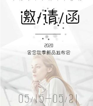 5月15日 SHENICC2020秋季新品发布会倾情上映