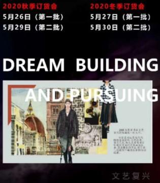 CityArts2020秋冬新品系列发布会与您相约广州