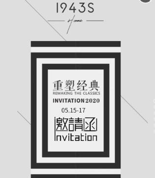 重塑经典 欢迎莅临1943S男装2020秋冬新品发布会