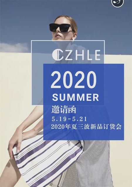 掘金市场  CZHLE 2020夏三波新品订货会将倾情上演