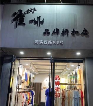 雀啡女装再传捷报 祝浙江灵溪新店生意兴隆!