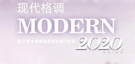 "ST CAROL 2020""现代格调""冬季新品发布会浓情启幕!"