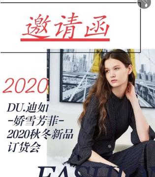 成长与蜕变 DU.迪如2020秋冬新品发布会即将启航!