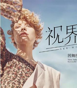 XIWU茜舞 视界 · 2020秋新品发布会圆满成功