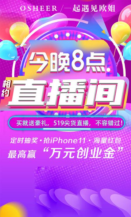 头条!欧诗雨直播分享干货 更有iphone11抱回家!