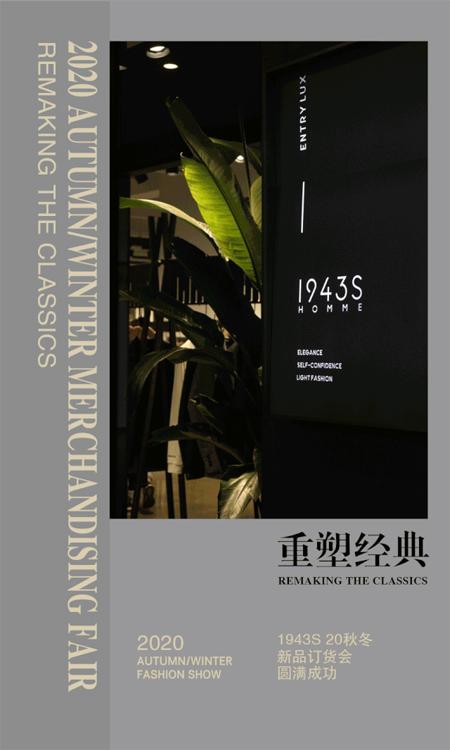 1943S 2020秋冬新品订货会圆满成功!